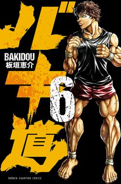 Bakidou ii 6