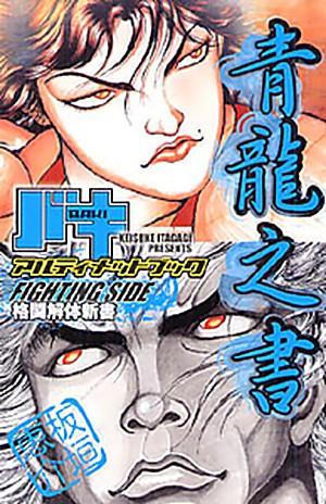File:Baki Fighting Side.jpg