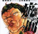 Baki Gaiden: Kizumen - Scarface