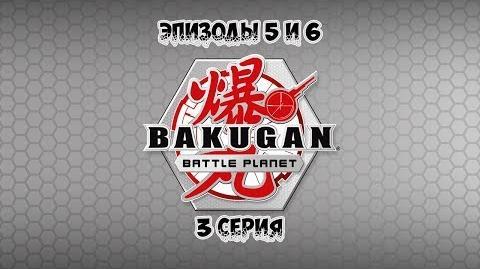 Bakugan Battle Planet - Бакуган- Боевая Планета 3 серия -русская озвучка iSergey123-