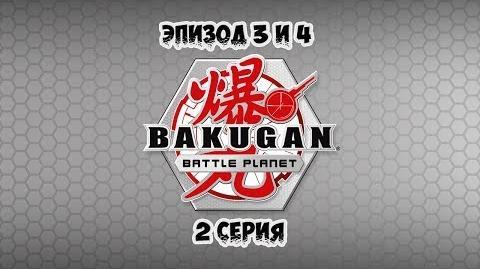 Bakugan Battle Planet - Бакуган- Боевая Планета 2 серия -русская озвучка iSergey123-