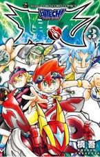 BakuTech Manga Volume 3