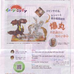 A Japanese English-learning magazine introducing Bakugan.