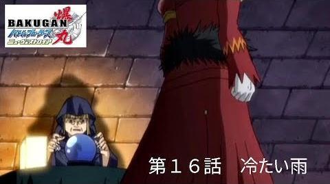 Bakugan New Vestroia Episode 16 Japanese Dubbed