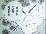 Master Shimo