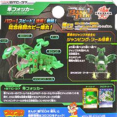 Japanese Package of Skytruss (back)