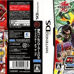 Japanese Nintendo DS Full Cover