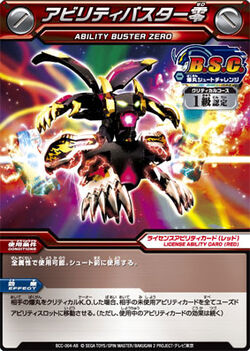 Ability Buster Zero(JP)