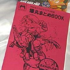 A rare fan-made book 'Bakugan Collection Book'.