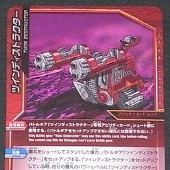 Twin Destructor's Red <a href=