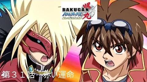 Bakugan New Vestroia Episode 31 Japanese Dubbed 爆丸バトルブローラーズ ニューヴェストロイア 「31」 DVD RAW Ripped