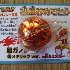BakuMetallic Orange <a href=