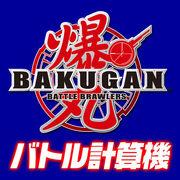 Bkgn battle calculator icon