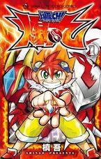 BakuTech Manga Volume 1