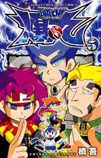 BakuTech Manga Volume 5