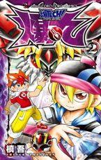 BakuTech Manga Volume 2