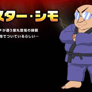 Master Shimo on the Shopro website