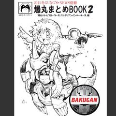 The 3rd vol. of 'Bakugan Collection Book'.