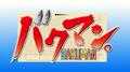 Anime Bakuman
