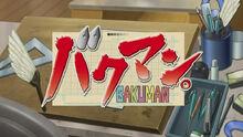 Bakumanop-01