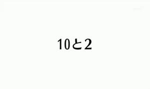 Odcinek 10