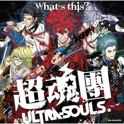 Whats-this-bakumatsu-rock-theme-song-352893.1
