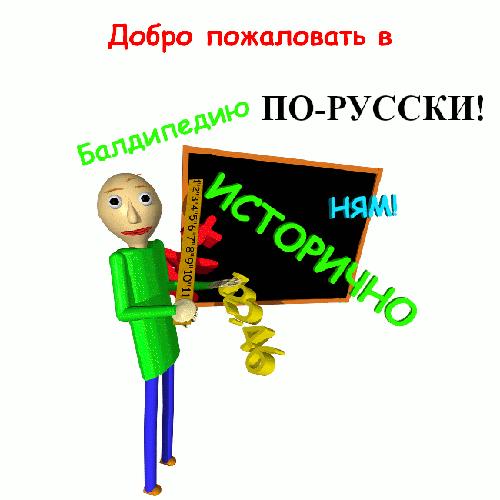 БАЛДИПЕДИЯ версия6