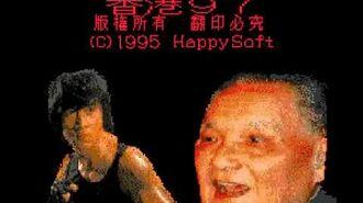 Hong Kong 97 Music (10 hours loop)