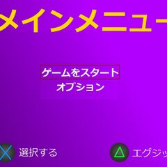 The main menu screen (Japanese version)