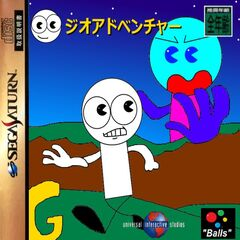 Sega Saturn Japanese cover