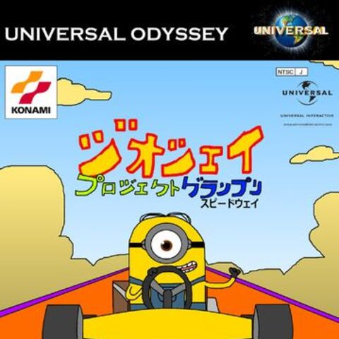 UO Japanese cover art