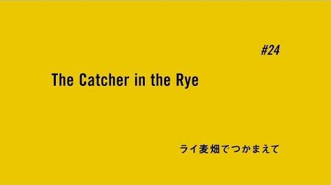 TVアニメ「BANANA FISH」予告| 24「ライ麦畑でつかまえて The Catcher in the Rye」
