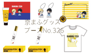 Banana Fish lip balm