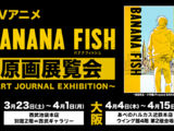 BANANA FISH Art Journal Exhibition