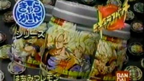 【CM】バンダイ きゃらかーん キャラコバッチ ドラゴンボールZ(1993年)