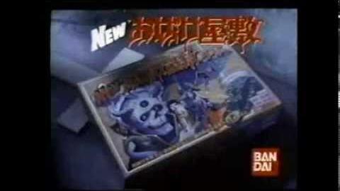 バンダイ・パーティジョイシリーズCM 1986年