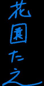 Hanazono Tae Signature