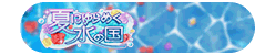 Summer in the Shining Land of Water Event Title