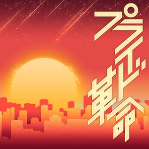 Pride Kakumei Game Cover