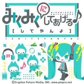Miku Miku ni Shite Ageru♪ (Shite Yan Yo) Game Cover