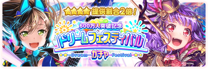 6 Million Players Dream Festival Gacha Banner