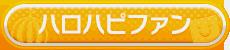 Hello Happy World Fan Title