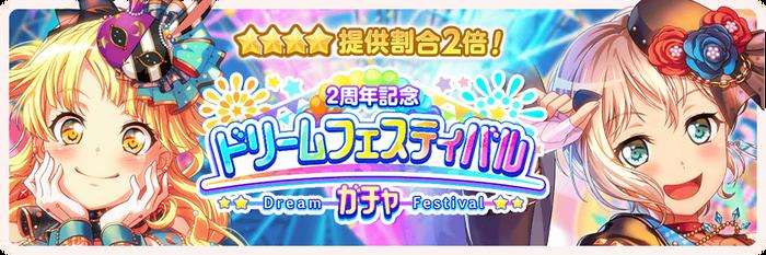 2nd Anniversary Dream Festival Gacha Banner