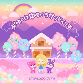 Fuwa Fuwa Yumeiro Sandwich Game Cover