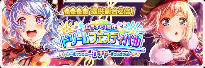 1st Anniversary Dream Festival Gacha Banner