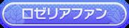 Roselia Fan Title