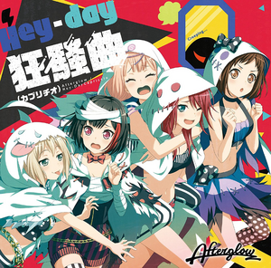 Afterglow 2nd single cover