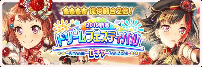 2019 New Years Dream Festival Gacha Banner