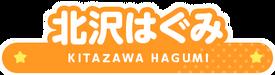 Kitazawa Hagumi Name