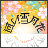 Maware! Setsugetsuka